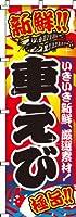 車えび(海老)  のぼり旗 600×1800 専用ポール(白色)付 5セット+同柄のぼり旗1枚プレゼント