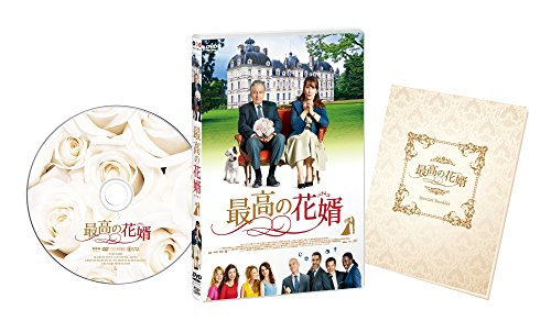最高の花婿 [DVD]の詳細を見る