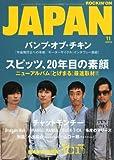ROCKIN'ON JAPAN (ロッキング・オン・ジャパン) 2010年 11月号 [雑誌]