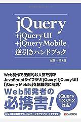 jQuery+jQuery UI+jQuery Mobile逆引きハンドブック 単行本(ソフトカバー)