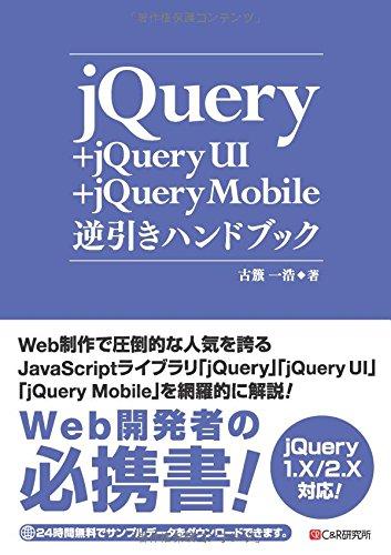 jQuery+jQuery UI+jQuery Mobile逆引きハンドブック