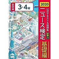 2020年度ニュース検定公式テキスト&問題集「時事力」基礎編(3・4級対応)