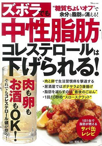 ズボラでも中性脂肪・コレステロールは下げられる! (TJMOOK)