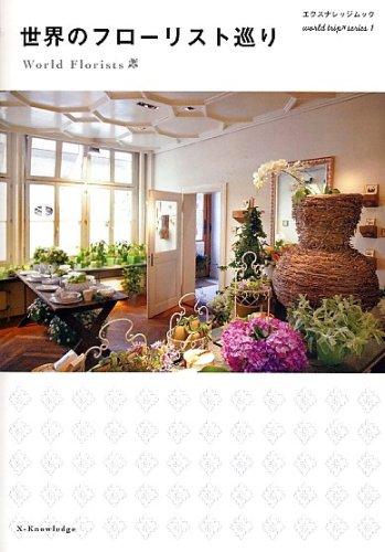 世界のフローリスト巡り -World Florists- (エクスナレッジムック world trip series 1)の詳細を見る