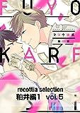 recottia selection 粕井編1 vol.5 (B's-LOVEY COMICS)
