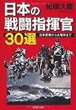 日本の戦闘指揮官30選  日本武尊から大場栄まで (PHP文庫)