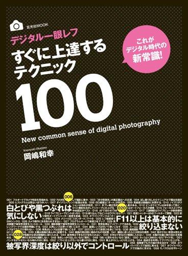 デジタル一眼レフ すぐに上達するテクニック100 (玄光社M...