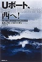 Uボート、西へ!―1914年から1918年までのわが対英哨戒
