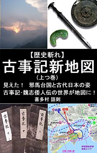 古事記新地図(上つ巻): 【歴史斬れ】古事記ビジュアルマップ (キンドルブック)