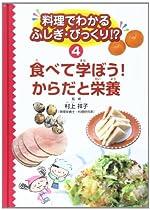 料理でわかるふしぎ・びっくり!?〈第4巻〉食べて学ぼう!からだと栄養