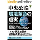 中央公論2021年3月号 [雑誌]