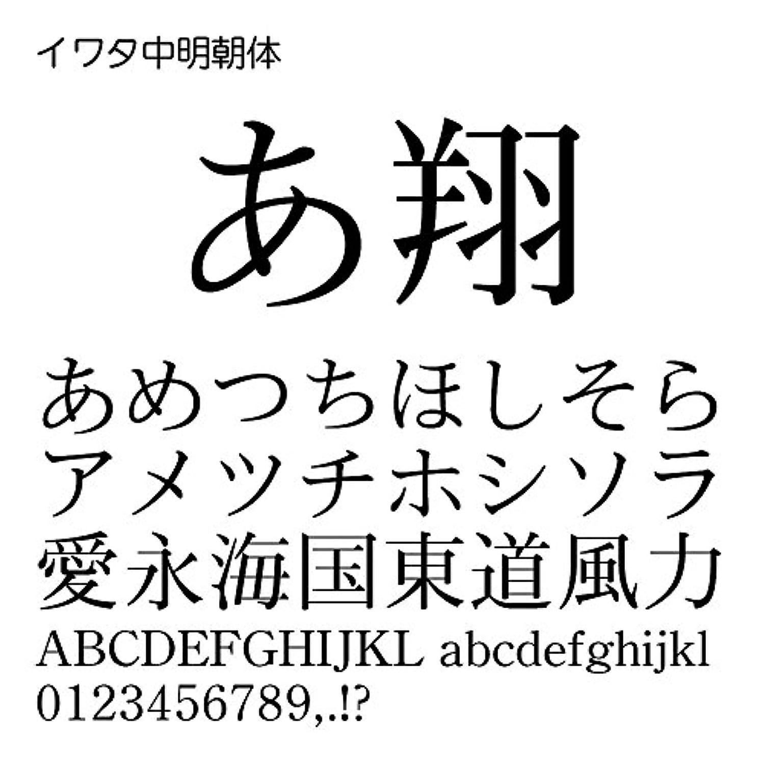 毎週紀元前朝イワタ中明朝体 TrueType Font for Windows [ダウンロード]