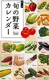 ポケット版 旬の野菜カレンダー