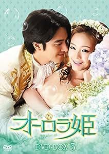 オーロラ姫 DVD-BOX5