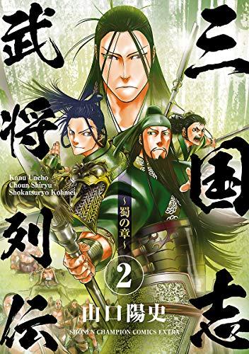 三国志武将列伝~蜀の章~ 2 (少年チャンピオン・コミックス エクストラ)
