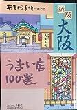 新版 大阪うまい店100選―あまから手帖が薦める