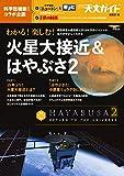わかる! 楽しむ! 火星大接近&はやぶさ2:惑星探査の最前線と2018年天体イベントの見方がやさしくわかる (SEIBUNDO MOOK)