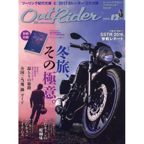 Out Rider(アウトライダー) 2016年 12 月号 [雑誌]
