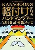 Best MOVIEマンのDVD - KANA-BOON MOVIE 04/KANA-BOONの格付けされるバンドマンツアー 2016 at 幕張メッセ [DVD] Review