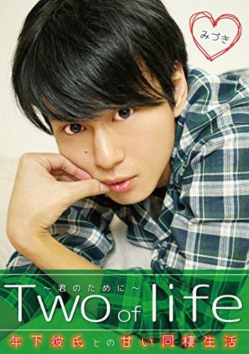 Two of life ~君のために~(ずみっくす。) [DVD]の詳細を見る