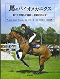 馬のバイオメカニクス 動きを理解して調教・運動に活かす! 画像
