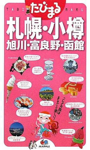 たびまる 札幌・小樽 旭川・富良野・函館 (旅行ガイド)の詳細を見る