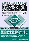 公認会計士試験 短答式 財務諸表論<平成27年版> (理論科目 集中トレーニング)