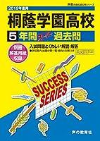 K 1桐蔭学園高等学校 2019年度用 5年間スーパー過去問 (声教の高校過去問シリーズ)