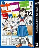 さつきちゃん 2 (ヤングジャンプコミックスDIGITAL)