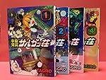 宇宙賃貸サルガッ荘 コミック 全4巻完結セット (KCデラックス)