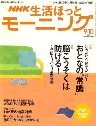 NHK 生活ほっとモーニング 2007年 10月号 [雑誌]