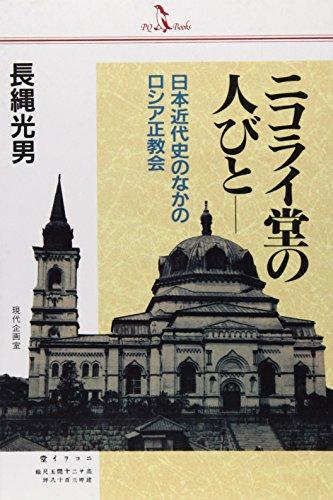 ニコライ堂の人びと―日本近代史のなかのロシア正教会 (PQ books)