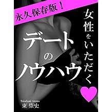 Amazon.co.jp: 東 崇史: Kindle...