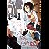 共学高校のゲンジツ(1) (ビッグコミックススペシャル)