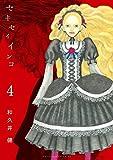 セキセイインコ(4) (ヤングマガジンコミックス)