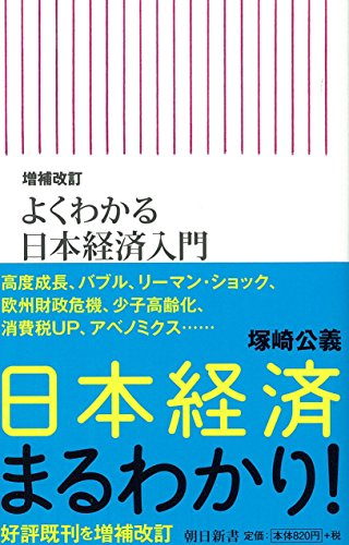 増補改訂 よくわかる日本経済入門 (朝日新書)の詳細を見る