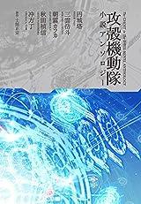 秋田禎信、冲方丁、円城塔、三雲岳斗、朝霧カフカが参加の「攻殻機動隊」小説アンソロジー28日発売。カバーは士郎正宗描き下ろし