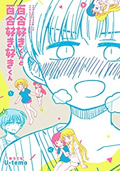 [U-temo]の百合好きくんと百合好き好きくん (トーチコミックス)