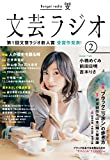 文芸ラジオ 2号 ([テキスト])