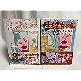 生理ちゃん コミック 1-2巻セット