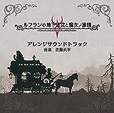 ルフランと地下迷宮の魔女ノ旅団 アレンジサウンドトラック