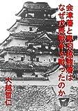 会津藩と奥羽越諸藩はなぜ戊辰戦争を戦ったのか