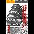 会津藩と奥羽越諸藩はなぜ戊辰戦争を戦ったのか-NHK大河ドラマ応援出版-