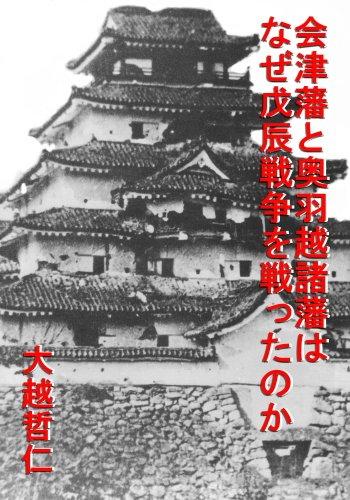 会津藩と奥羽越諸藩はなぜ戊辰戦争を戦ったのか-NHK大河ドラマ応援出版-の詳細を見る