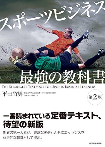 スポーツビジネス 最強の教科書〔第2版〕