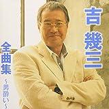 吉幾三全曲集~男酔い~