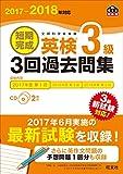 【CD2枚付】2017-2018年対応 短期完成 英検3級3回過去問集 (旺文社英検書)