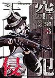 天空侵犯(3) (マンガボックスコミックス)