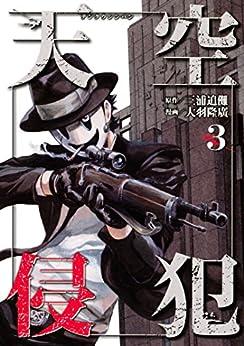 [三浦追儺, 大羽隆廣]の天空侵犯(3) (マンガボックスコミックス)