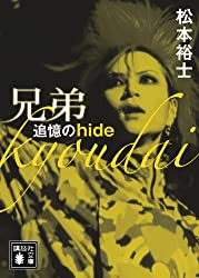 兄弟 追憶のhide (講談社文庫)